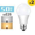 【2個セット】LED電球 E26 50W形 光の広がるタイプ 密閉器具対応 断熱材施工器具対応 26mm 26口金 一般電球 640lm led 照明器具 消費電力 長寿命 LED照明
