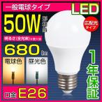 LED電球 E26 50W形 光の広がるタイプ 26mm 26口金 一般電球  680lm   led 照明器具  消費電力 長寿命 LED照明