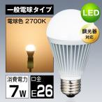 LED電球 E26 40W形 調光器対応 光の広がるタイプ 26mm 26口金 一般電球 電球色 e26 led 照明器具 led照明 調光led電球 40w相当7W 省エネ 長寿命 激安