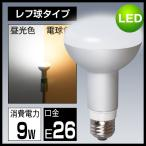LED電球 E26 ミニレフ形  ハロゲン80W相当 電球色 昼光色 LEDレフ電球 LED電球 E26 口金 レフ電球タイプ