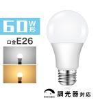 【1年保証】LED電球 E26 60W相当 調光器対応 密閉器具対応 電球色 昼光色 800lm 口金E26 広配光 26mm 9w 一般電球 省エネ 長寿命