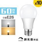 【4個セット】LED電球 E26 60W相当 調光器対応 密閉器具対応  断熱材施工器具対応 電球色 昼光色 800lm 口金E26 広配光 26mm 一般電球 LEDライト 長寿命 1年保証