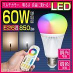 LED電球 RGB 調色可能 調光可能 リモコン操作 e26口金 60W形相当 マルチカラー 昼光色 昼白色 電球色 LED 一般電球 DL-L60AV
