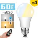 【4個セット】LED電球 e26 60W形相当 調光調色 リモコン付き 昼白色 昼光色 電球色 遠隔操作 DL-L60AV LEDライト 無段階調光 長寿命 省エネ (GT-B-9W-CT-2)