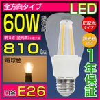 ショッピングled電球 LED電球 E26 60W形相当 調光器対応 クリア電球 全方向タイプ 電球色 一般電球 8W 消費電力 26mm e26口金 ledライト led照明 長寿命 激安