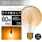 LEDクリア電球 60W形相当 E26 フィラメント型 琥珀色 ハロゲン色 ガラスボール形G95 エジソンランプ レトロ 消費電力5W アンティーク  おしゃれ