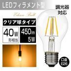 LED電球 E26 フィラメント型  調光器対応 40W形相当 クリアタイプ 電球色 2700K 一般電球 5W PS60 led LEDクリア電球 クリヤーランプ ハロゲン色