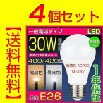 【4個セット】LED電球 E26 低圧 30W相当 低電圧AC/DC 12V 24V 5W 昼光色 電球色 一般電球形 節電対策 船の作業灯 LED航海灯 低発熱 長寿命