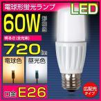 LED電球 T形 E26 60W形相当(EFD15型) 全方向 光りが広がるタイプ T型 E26口金 電球色 昼光色 GT-B-T7-E26