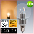 LED電球 E12 E14 E17 クリア電球 フィラメント型 25W相当 全方向タイプ G45 小形電球形 3.0W 演出・装飾タイプ