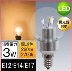 LED電球 E12 E14 E17 25W相当 調光器対応 フィラメント型 全方向タイプ G45 クリア電球 小形電球形 3.0W 演出・装飾タイプ