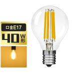 LED電球 E17 フィラメント LEDミニクリプトン 40W形相当 クリア電球 全配光 小型電球 ミニボール形 フィラメント型 クリアタイプ 装飾タイプ LEDクリア電球 G45
