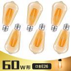 【4個セット】LEDエジソン電球 LED電球 E26 60W形相当 フィラメント電球 エジソンランプ クリア電球 ST64 広配光タイプ クラシック レトロ電球 アンティーク照明