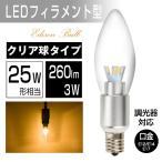 LED電球 調光 シャンデリア球 led E12 E14 E17 口金 25W相当 15W 電球 電球色 2700K クリヤー アンティーク クリア電球 インテリア タコ足 間接照明 節電 激安