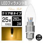 LEDシャンデリア球 3W 260lm E26 電球色