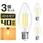 【3個セット】LED電球 シャンデリア球 フィラメント型 E14 25W相当 E12 E17 40W相当 電球色 2700K クリヤー アンティーク