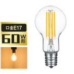 LED電球 E17 エジソン電球 60W形相当 フィラメント クリアタイプ 電球色 3000K 一般電球 ミニボール形 シャンデリア用 広配光 雰囲気 おしゃれ