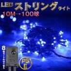 【送料無料】 青 防水 防滴 連結 点滅 100球 LED イルミネーション コントローラー付き ストレートライト 発光ダイオード