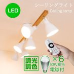 【あす楽】【一年保証】LEDシーリングライト 6灯 スポットライト ペンダントライトLED電球付き 60W形相当 無段階調光調色 E26リモコン対応 6畳 8畳