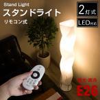 スタンドライト フロアスタンド LED照明 E26 フロアライト おしゃれインテリア照明 Lリビング led対応 E26室内 和室 北欧 波型シェード モダン シンプル