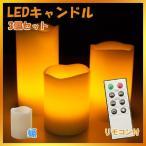LEDキャンドル リモコン付 3個セット リアル 癒し 本物のロウ(ワックス)使用 自動消灯タイマー 照明モード 明るさ2段階調整機能付き インテリアライト