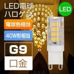 LED電球 G9口金 SMD2835 50PCS LEDランプ ハロゲン40W形相当 360度照明 5W 450LM スポットライト AC100V 電球色 3000K 非調光