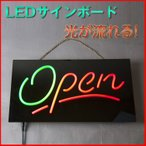 LEDサインボード 樹脂型 光が流れる open LED看板 営業中 光る看板 ネオン看板 電子看板 電飾看板 店舗 ネオンサイン ネオン