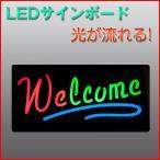 LEDサインボード 樹脂型 光が流れる open LED看板 営業中 光る看板 ネオン看板 電子看板 電飾看板 店舗 ネオンサイン ネオン 送料無料