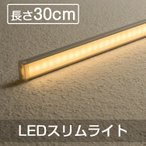 LEDバーライト LEDベースライト 30W形 30CM 電気工事不要 直線 90度連結 超薄型 LEDキッチンライト スリムライト ベースライト 直管形