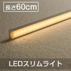 LEDバーライト LEDベースライト 40W形 60CM  電気工事不要 直線 90度連結 超薄型 LEDキッチンライト スリムライト ベースライト 直管形