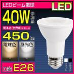 LEDハイビーム電球E26口金 40w形相当  電球色昼光色 ハロゲン電球  LEDライトビーム角35°Φ63 ハロゲン LEDスポットライト ハロゲン形 LEDランプ 電球led