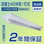 LED蛍光灯器具 40W形逆富士器具 1灯式 照明器具 天井 LED蛍光灯ベース照明 LEDベースライト シーリングライト 施設用