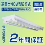 LED蛍光灯器具 40W形逆富士器具 40W型2灯式 ベースライト G13 照明器具 天井 LEDライト シーリングライト 施設用 LED
