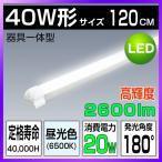 LED蛍光灯40W型 器具一体型 led蛍光管 120cm 昼光色 100V/200V対応 蛍光灯器具 LEDライト(GT-RGD-T820WCW)