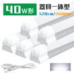 10本セットLED蛍光灯40W型 器具一体型 led蛍光管 120cm 昼光色 100V/200V対応 蛍光灯器具 LEDライト(GT-RGD-T820WCW-10B)