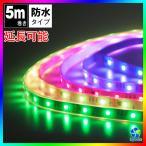 マジック LEDテープライト 5m 光が流れる RGB 最大200M延長可能 防水加工 150leds リモコン操作 SMD5050 LEDテープ