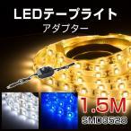 LEDテープライト 防滴1.5M アダプター Mini調光器 SMD3528 電球色 昼光色 青 間接照明 正面発光 看板照明 棚下照明 LEDバーライト LEDスリムライト インテリア