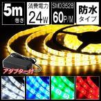 LEDテープ 3528 5m 防水 100V 電球色 昼光色 白 赤 緑 青 LED テープライト 間接照明 LED