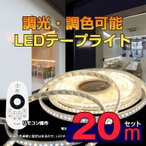 LEDテープライト LED テープ 20m 防水 調色可能 調光可能 リモコン操作 100V wifi 2.4g ダプター SMD3528 LEDテープライト 正面発光 間接照明 led