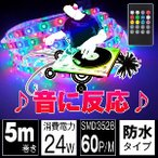 LEDテープ 5m RGB 防水 音に反応 ミュージックセンサーLEDテープライト 調光 調色 リモコン操作