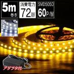 LEDテープ ライト 5m 100V 電球色 昼光色 白 LEDストリップライト 天井 間接照明