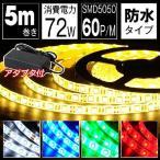LEDテープ 5m 防水 100V 電球色 昼光色 白 赤 緑 青 LEDストリップライト 天井 間接照明