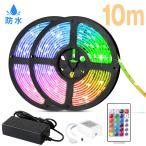 LEDテープ 10m RGB 防水 調光 調色 リモコン操作 マルチカラー イルミネーションLED 間接照明 看板照明 棚下照明 LEDテープライト