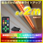 LEDテープライト 間接照明 防水 2m リモコン操作 調光 調色 イルミネーションRGB LEDスリップス LED照明 看板照明 棚下照明