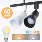 (リモコン別売り)ダクトレール用 スポットライト e26口金 60w相当 9W 調色可能 調光可能 昼白色 電球色 電球付き LED電球用