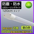LEDシーリングライト器具一体型LED 30W 3900lm 昼白色 防塵・防水・防腐蝕 ベースライト 直付・壁付取付  ガーデン 壁面・天井取付兼用  LEDライト