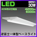 LED蛍光灯 40W形 逆富士2灯 直管 器具一体型 ベースライト 40W型相当 昼白色 直管 LED一体型照明 騒音なし 紫外線なし 防震 防虫 天井照明 共同照明
