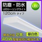 LED蛍光灯 器具一体型 6500K 高輝度 シーリングライト 120cm 防水IP65 防塵 防腐蝕 昼白色 高輝度タイプ 100V / 200V対応 LEDベースライト 器具一...