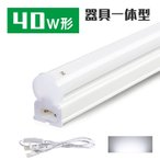 LED蛍光灯 器具一体型 40W形相当 ビーム角度120° 蛍光灯器具セット 高輝度 LEDベースライト 100V/200V対応 蛍光灯器具 LEDライト スイッチコード付 節電 省エネ