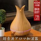 Yahoo!共同照明加湿器 アロマ加湿器 アロマディフューザー 超音波加湿器 大容量 400ml 木目 卓上 オフィス インテリアライト 7色変換 LEDライト 静音 乾燥対策 花粉症対策